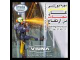 شرکت ویونا ارائه خدمات کار در ارتفاع