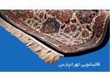 قالیشویی محدوده شرق تهران