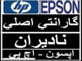 نادیران گارانتی اصلی اچ پی در ایران /محصولات اصلی - مرادی