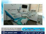 دکتر دندانپزشک خوب در شمال تهران