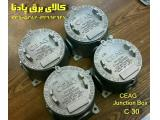 فروش جعبه تقسیم ضد انفجار گرد CEAG   C30 nortem