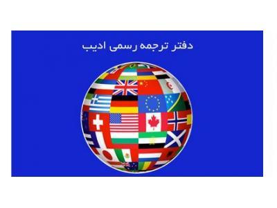 دفتر ترجمه رسمی ادیب