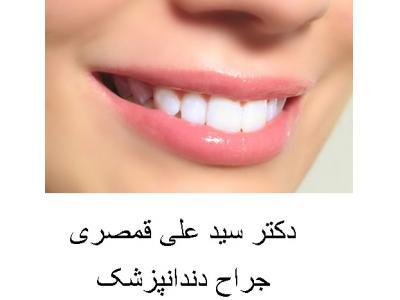 جراح دندانپزشک و متخصص ایمپلنت در محدوده پیروزی
