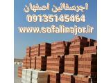 آجر سفال و اجرنسوز اصفهان(سفالین ممتاز) 09139741336
