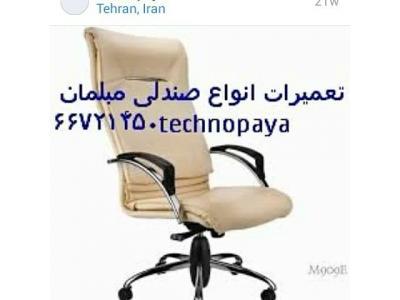 technopayaتعمیر/تعمیرات تخصصی حرفه ای  انواع صندلی /مبل /دربهای آگوستیک