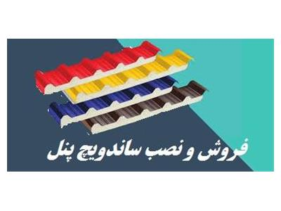 فروش ساندویچ پانل پلی یورتان و ساندویچ پانل پلی استایرن در تبریز
