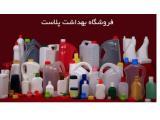 فروشگاه بهداشت پلاستیک