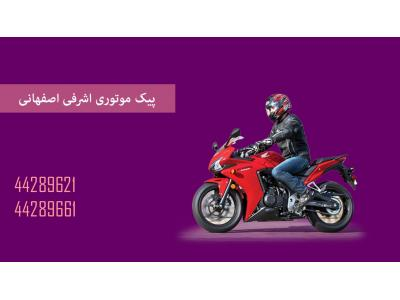 پیک موتوری محدوده اشرفی اصفهانی