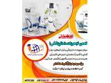 آموزش تعمیرات تجهیزات دندانپزشکی در تبریز