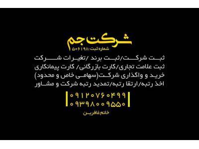 انجام کلیه امور ثبت و اخذ رتبه شرکت در تهران