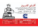 آقا کامینز فروشنده قطعات موتورهای کامینز در تهران