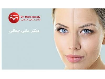 دکتر مانی جمالی متخصص پوست و مو   در نیاوران