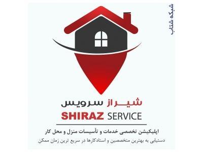 شیراز سرویس، اپ تخصصی درخواست خدمات