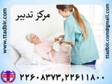 اعزام پرستار بیمار به منزل - مرکز تدبیر