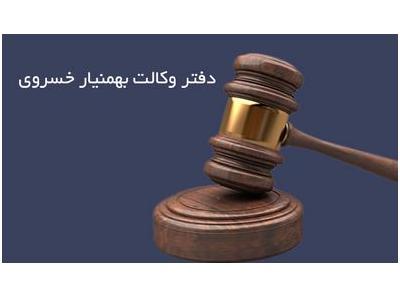 مشاور حقوقی و دفتر وکالت در شیراز