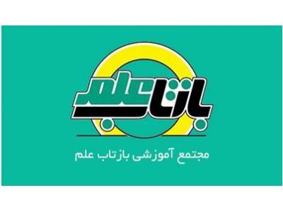 آموزش های بهداشت و ایمنی برای تایید صلاحیت ایمنی پیمانکاران با گواهینامه مرکز تحققات و تعلیمات وزارت کار