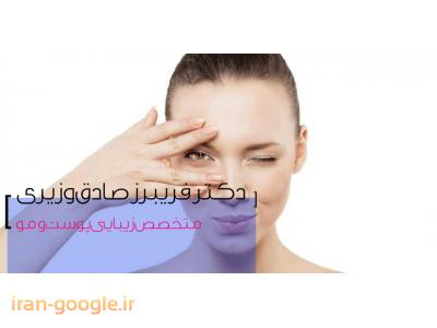فوق تخصص لیزر درمانی پوست ،  متخصص پوست و مو و زیبایی