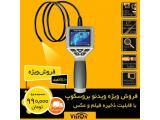 ویدئو بروسکوپ VBS 200 با قابلیت ثبت عکس و فیلم برند ویژن